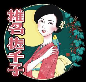 椎名佐千子 アイコン/キングレコード