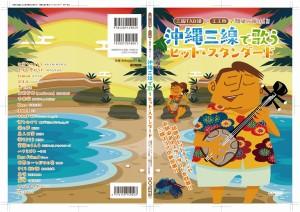 沖縄三線で歌うヒットスタンダート ドレミ出版