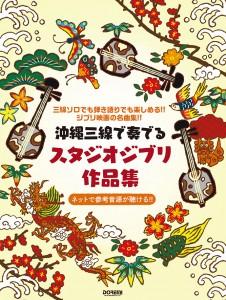 沖縄三線で奏でるスタジオジブリ作品集 ドレミ出版
