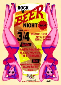 ROCK 'A' BEER NIGHT Vol.4 FLYER