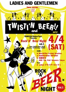 ROCK'A' BEER NIGHT vol.1