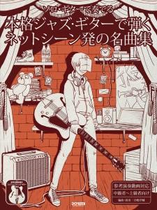 ジャズギターで弾くネットシーン発の名曲集 ドレミ出版