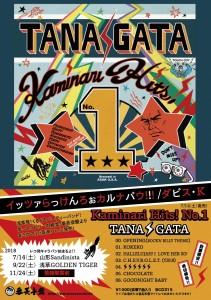 TANAGATA1st Album