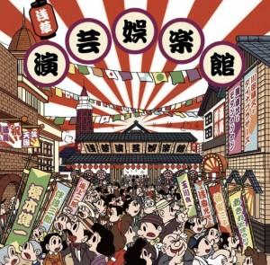 浅草演芸娯楽館