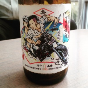 oka69&tamaco sake