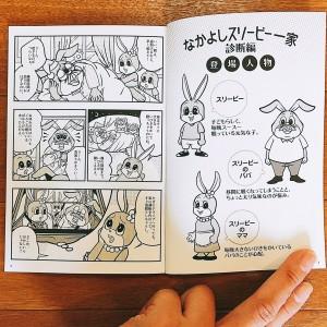 グッドスリープ物語/漫画