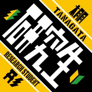 TANAGATA sticker 研究生ver