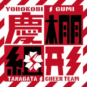 TANAGATA sticker慶組