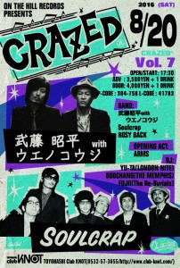 CRAZED Vol.7