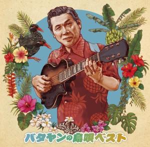 バタヤンの島唄ベスト